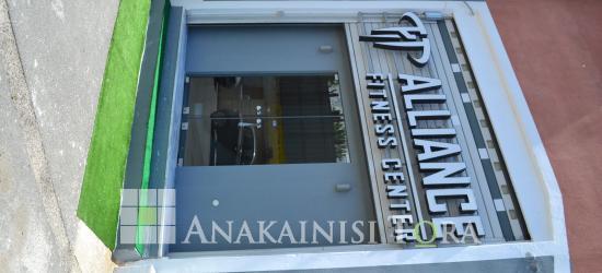 Ανακαινιση Γυμναστηριου Θεσσαλονικη - Ανακαίνιση Τώρα, Θεσσαλονίκη